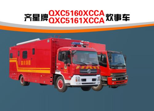 QXC5160XCC警用炊事车